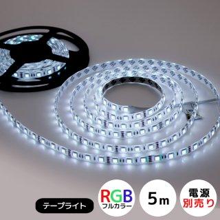 LEDテープライト 5m SMD5050 16色フルカラー(本体のみ)【40099】