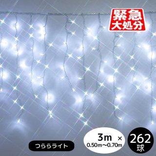 【新モデル/12月上旬入荷予定】LEDイルミネーションライト   つららライト 262球 ホワイト 透明配線 本体のみ 1年間保証 【40101】