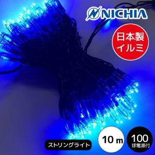 【国内受注生産】LEDイルミネーションライト ストリングライト 純日本製 日亜100球 ブルー 黒配線(常時点灯電源コード付き)【40135】