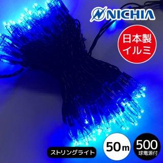 【国内受注生産】LEDイルミネーションライト ストリングライト 純日本製 日亜500球セット ブルー 黒配線(常時点灯電源コード付き)【40136】
