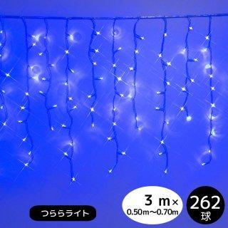 LEDイルミネーションライト つららライト 262球 ブルー 透明配線 本体のみ