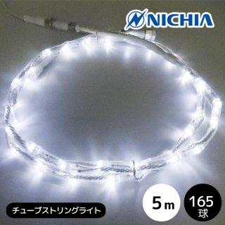 【受注生産】LED日亜チューブストリングライト 5メートル ホワイト 常時点灯電源コード付き 【40141】