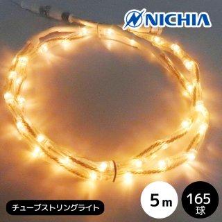 【受注生産】LED日亜チューブストリングライト 5メートル シャンパンゴールド 常時点灯電源コード付き 【40143】