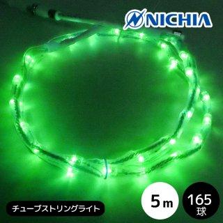 【受注生産】LED日亜チューブストリングライト 5メートル グリーン 常時点灯電源コード付き 【40144】