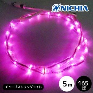 【受注生産】LED日亜チューブストリングライト 5メートル ピンク 常時点灯電源コード付き 【40145】