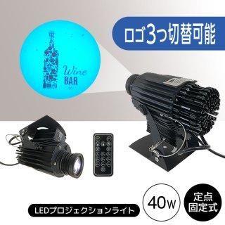 【受注生産】LEDプロジェクションロゴライト ロゴ切替式40w 【60075】