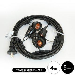【国内受注生産】E26屋外用延長分岐ケーブル 4メートル/5ソケット 純日本製 【40165】