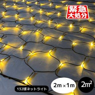 (新モデル/1年間保証)LEDイルミネーション ネットライト 132球 シャンパンゴールド 黒配線 2×1m 本体のみ【40164】