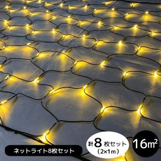(新モデル/1年間保証)LEDイルミネーション ネットライト 1056球 シャンパンゴールド 黒配線 16�分(2×1m)×8枚セット 電源コントローラー付き【4178】