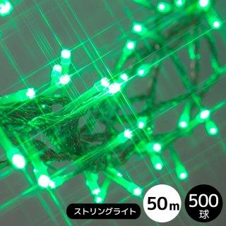 (新モデル/1年間保証)LEDイルミネーションライト ストリングライト 500球セット グリーン 透明配線(点滅コントローラー電源コード付き)【4233】