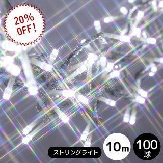 LEDイルミネーションライト ストリングライト 100球 ホワイト 透明配線 本体のみ【39624】