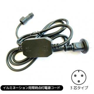 LEDイルミネーション専用常時点灯電源コード 黒配線【40140】
