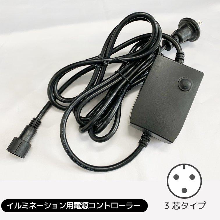 専用点滅コントローラー付電源コード(黒)