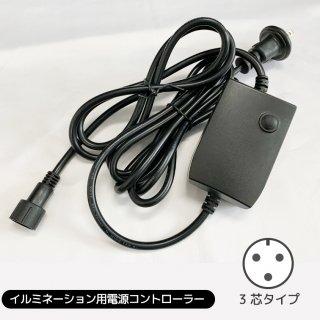 【新型】LEDイルミネーション専用点滅コントローラー付電源コード 黒配線【40139】