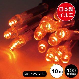 【国内受注生産】LEDイルミネーションライト ストリングライト 日本国内生産 100球 ブラッドオレンジ 黒配線(常時点灯電源コード付き)【40178】