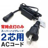 スーパーハイグレード2芯商品専用ACコード(常時点灯のみ)【39074】