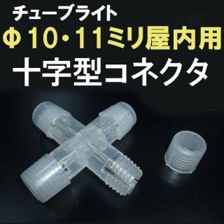 チューブライト用 Φ10・Φ11mm屋内用 十字型連結コネクタ 部品【39321】ロープライト