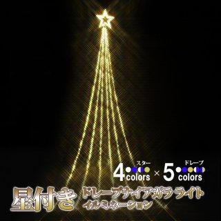 7月入荷予定(新モデル/1年間保証)LEDイルミネーション 星付き ドレープナイアガラライト 5.5m/690球 各色【4193】
