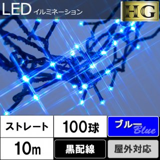 【HG定番シリーズ】100球 ストレート 黒配線 ブルー (SLモデル)【39003】