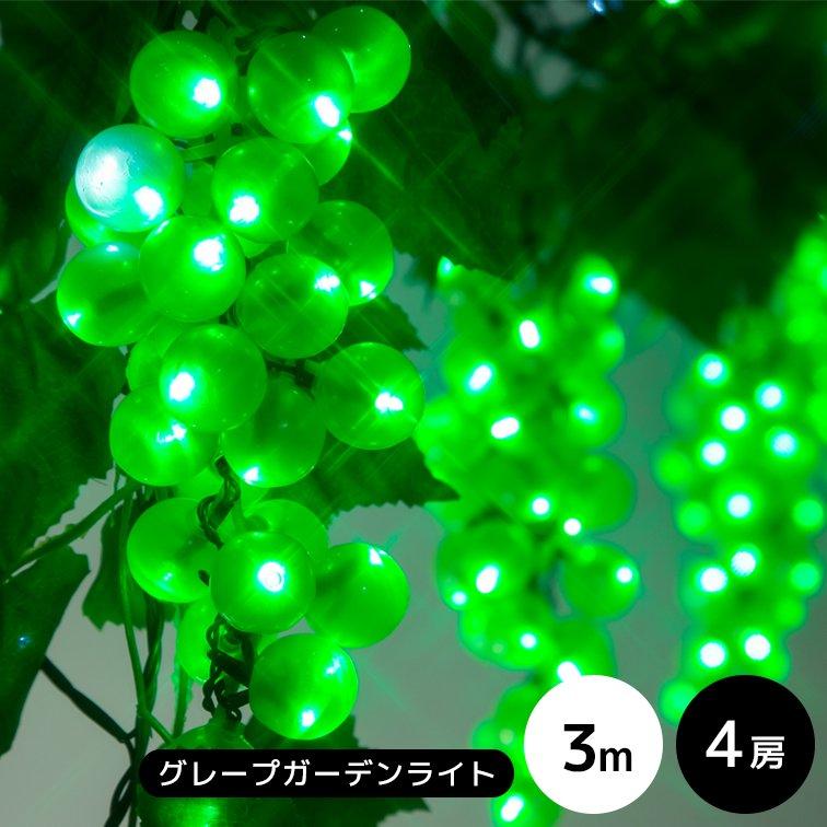LEDイルミネーション電飾 142球グレープガーデンライト グリーン