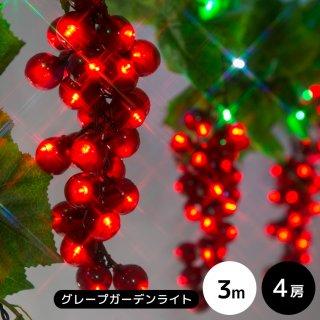 LEDイルミネーション【6ヶ月間保証】モチーフ 142球グレープガーデンライト レッド【39931】