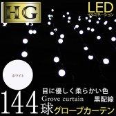【HG】144球 グローブカーテンライト ホワイト