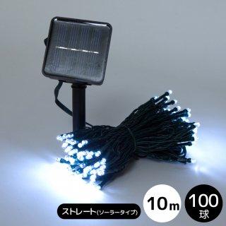 (訳あり・アウトレット品)【HG】ソーラー 100球 ストレート 電気代0円 太陽光発電  ホワイト 【39100】