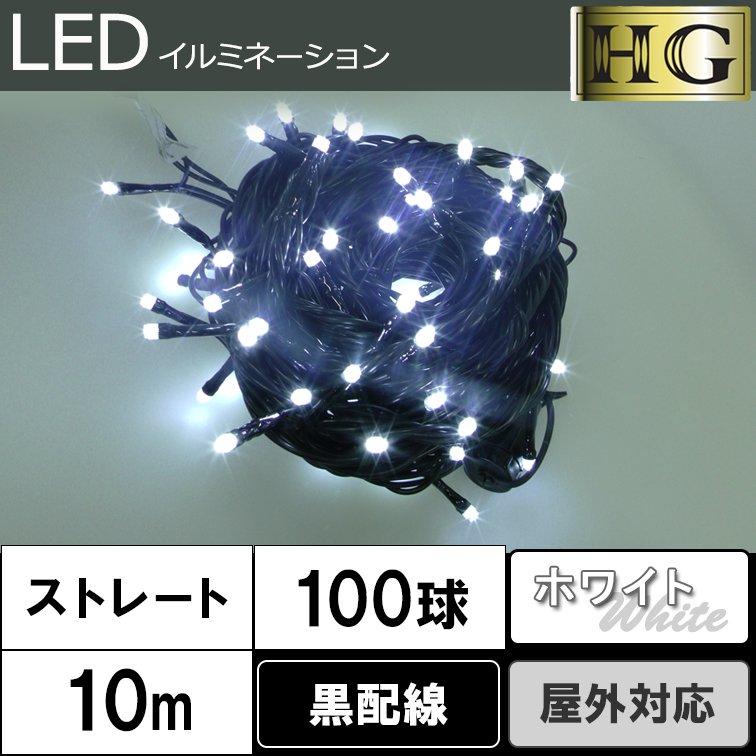 【HG定番シリーズ】100球 ストレート 黒配線 ホワイト (SLモデル)【39002】