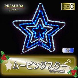 LEDプレミアムモチーフイルミネーション ムービングスター ブルー&ホワイト【39615】