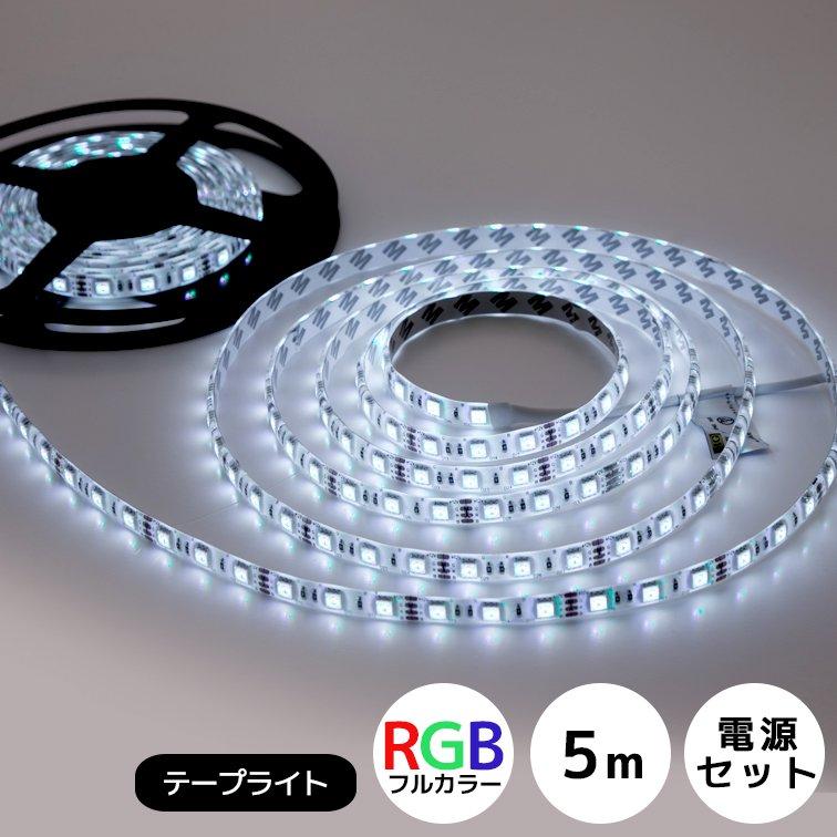 SMD5050 テープライト 電源コード付き(家庭用) 1m辺りLED60球搭載 RGB【39742】