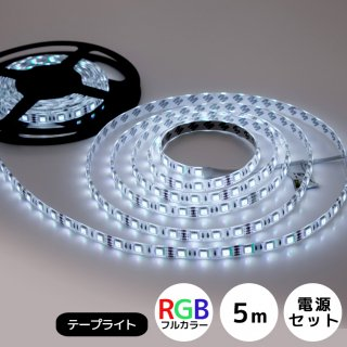 LEDテープライト 5m SMD5050 フルカラーRGB(電源アダプタ付き)【39742】