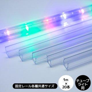 LEDイルミネーション チューブライト(ロープライト)専用固定レール 各種共通サイズ (1m X20本入り) 部品【39353】
