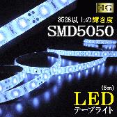 【HG】SMD5050 テープライト ホワイト 電源コード付き(家庭用)