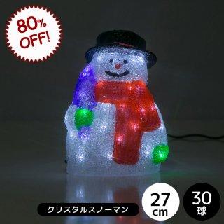 (在庫処分品)LEDクリスタルモチーフイルミネーション クリスタルスノーマン【39237】