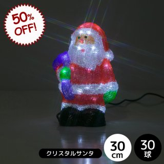 (在庫処分品)LEDイルミネーション【6ヶ月間保証】クリスタルモチーフイルミネーション クリスタルサンタ 【39240】
