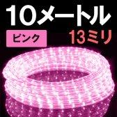(在庫処分品)【HG】 13ミリ幅 LEDチューブライト 10m ピンク 専用電源コントローラー付き【39753】ロープライト