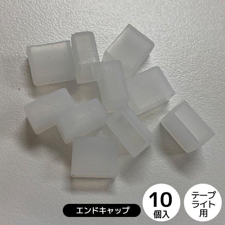 エンドキャップ(10個入り) テープライト各種部品【39383】