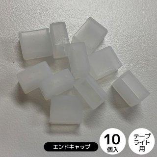 LEDイルミネーション テープライト用 エンドキャップ(10個入り) 【39383】
