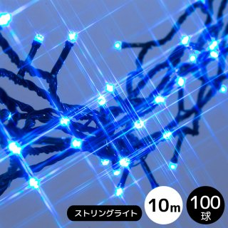 LEDイルミネーション【6ヶ月間保証】ストレート 100球 ブルー 黒配線【39079】