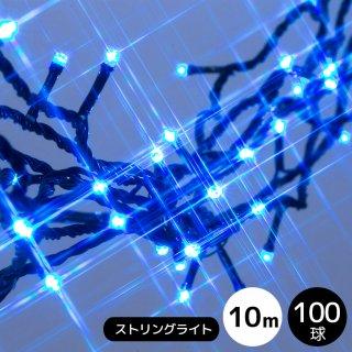 LEDイルミネーション ストリングライト 100球 ブルー 黒配線 本体のみ【39079】