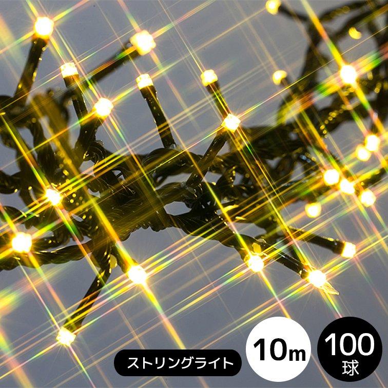 LEDイルミネーション電飾 ストリングライト 100球 シャンパンゴールド 黒配線