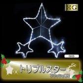 (在庫処分品)LEDイルミネーションモチーフ トリプルスター  キラキラ球付 ホワイト【39216】