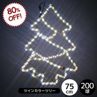 【限定特価】LEDイルミネーション モチーフライト ツインカラーツリー ホワイト&シャンパンゴールド【39211】