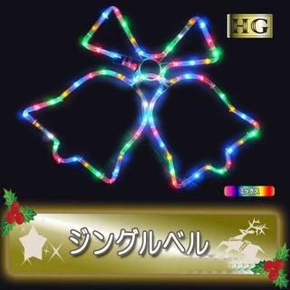 【HG】LEDモチーフ ジングルベル ミックス【39164】