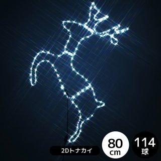 LEDイルミネーション モチーフライト  2Dトナカイ ホワイト【39206】