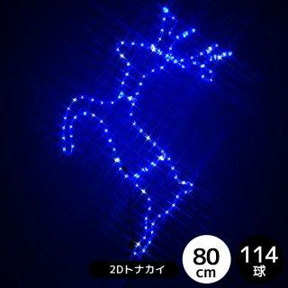 LEDモチーフイルミネーション  2Dトナカイ キラキラ球付 ブルー【39207】