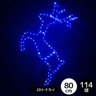 LEDイルミネーション モチーフライト  2Dトナカイ ブルー【39207】