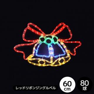 LEDイルミネーション【6ヶ月間保証】モチーフ レッドリボンジングルベル ミックス【39135】