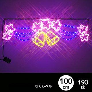 LEDイルミネーション モチーフライト さくらベル ミックス【39153】