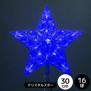 LEDイルミネーション【6ヶ月間保証】モチーフ クリスタルスター 常時点灯タイプ (ブルー)【39180】